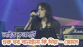 গুরু ঘর বানাইলা কি দিয়া | Bangla Popular Song Guru Ghor Banaila Ki Diya by James | Concert for ICT