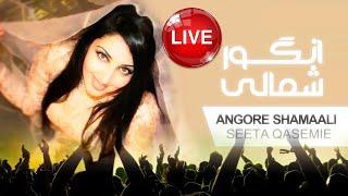 Seeta Qasemie Angore Shamali concert new