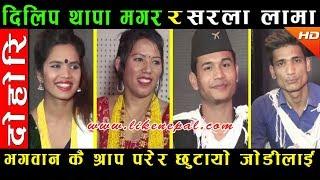 Fulyo Bamari (फुल्यो बामरी) - Lok Dohori By Dilip Thapa Magar & Sarala Lama