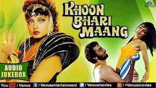 Khoon Bhari Maang Full Songs Jukebox | Rakesh Roshan, Rekha, Sonu Walia, Kabir Bedi || Audio Jukebox