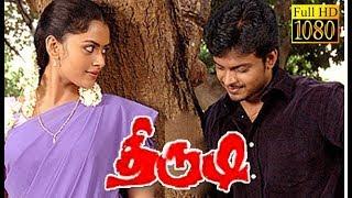 New Tamil Movie HD   Thirudi   Murli, Dhanya   Tamil Full Length HD Movie
