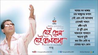 Shaju - Nei Prem Nei Valobasha | Full Audio Album