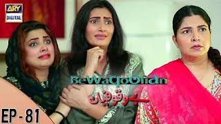 Bewaqoofian Ep 81 - 20th May 2017 - ARY Digital Drama uploaded on 14 day(s) ago 8599 views