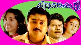 Kilukkampetti | Malayalam Super Hit Full Movie | Jayaram, Suchitra Krishnamoorthi