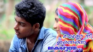 പെണ്ണേ നീ | Penne Ne Innenne | Malayalam New Album Song |2015 HD
