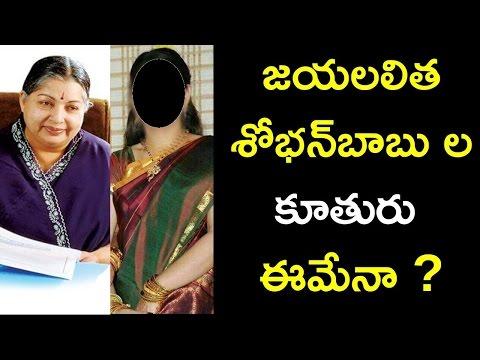 Jayalalitha Shobhanbabu Relation has a Daughter too Jayalalitha Shobhanbabu Secret Daughter