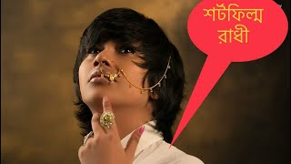 New Bengali Short Film - Radhi(রাধি) - Promo   Door Bangla