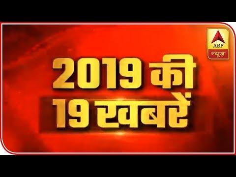 Xxx Mp4 Kaun Banega Pradhanmantri Full Watch Top 19 Political News ABP News 3gp Sex