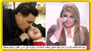 مها أحمد تبكى وتطلب الدعاء لإبنها المعاق...وتعرف على إبنها الثانى الوسيم وأسرار نقص وزنها وحياتها