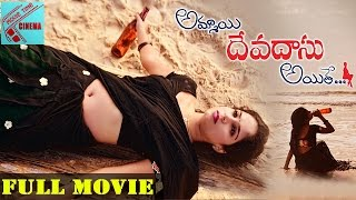 Ammayi Devadas Aithe Telugu Full Length Movie || Vrushali, Karthik