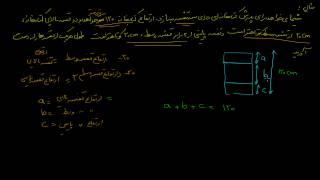 حل معادلات ریاضی۲۶  مساله ای با بیش از یک متغیر