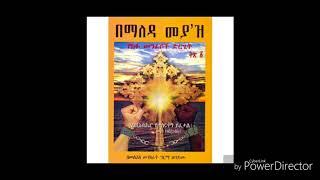 የዛር የንግስና ስሞች (ስለ ወር አበባ) ሴት ዛር#4 በማለዳ መያ'ዝ ቅጽ 1 ንባብ part 4 bemaleda meyaz ከገፅ 35-54