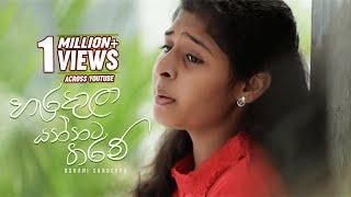 Haradala Yannata Tharam - Oshani Sandeepa (Derana eTunes)