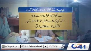 Good News for Punjab governmnet technical employees