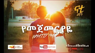 "Nhatty Man ናቲ ማን-የመጀመርያዬ  ""Yemegemeriyaye"" - official music video 2018"