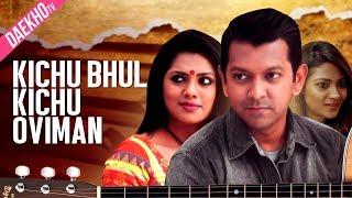 Bangla Telefilm | Kichu bhul kichu oviman | Tahsan | Tisha