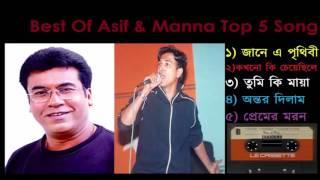 Best of Asif Akbar & Manna movie song.