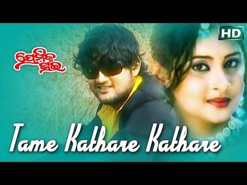 TAME KATHARE KATHRE Romantic Song Babul Supriyo SARTHAK MUSIC Sidharth TV