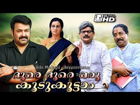 Doore Doore Oru Koodu Koottam malayalam full movie | Mohanlal Jagathy movie | malayalam comedy movie
