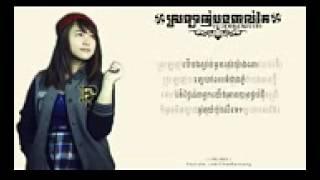 Srolanh Bong Teal Tae Besdong Oun Chhob Der KANHCHNA CHET