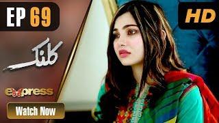 Pakistani Drama | Kalank - Episode 69 | Express Entertainment Dramas | Rubina Arif, Shahzad Malik