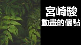 【閒談】宮崎駿動畫的優點 (廣東話、中文字幕)