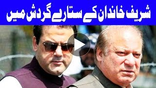 No more summons, heavy references to be prepared against Sharifs - Headlines - 10 AM - 23 Aug 2017
