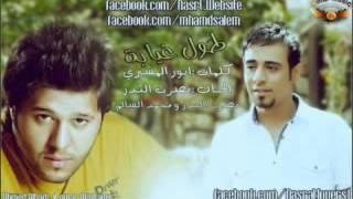 دويتو نصرت البدر و محمد السالم طول غيابه 2012_low.mp4