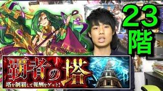 【モンスト】覇者の塔23階攻略