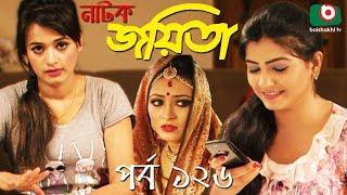 Bangla Romantic Natok | Joyeeta | EP -126 | Sachchu, Lutfor Rahman, Saika Ahmed, Ahona, Shirin Bakul