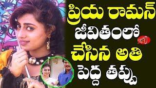 Painfull Story of south Indian Actress Priya Raman Personal Life and Family | Gossip Adda