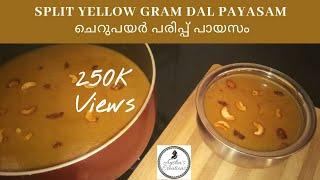 ചെറുപയർ പരിപ്പ് പായസം    Kerala Parippu Payasam    Moong dal payasam    Ep:84