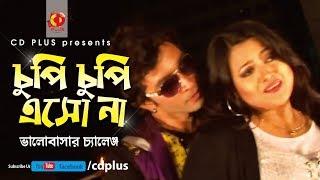 Chupi Chupi Asho Na | ( চুপি চুপি এসো না ) | Bangla Movie Song Full HD | CD PLUS