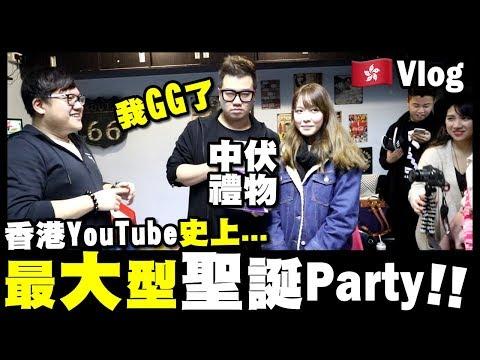 Xxx Mp4 【Vlog】中伏禮物我GG了😭香港YouTube史上最大型聖誕Party!🇭🇰 3gp Sex