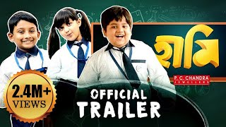 HAAMI TRAILER | NEW BENGALI FILM  | NANDITA | SHIBOPROSAD |GARGI |New Bengali Movie 2018 | 11th May