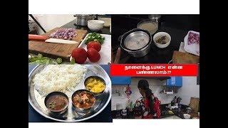 FRIDAY LUNCH VLOG| SUPER COMBO MEAL  |வெண்டைக்காய் புளி குழம்பு, கூட்டு, தக்காளி ரசம்
