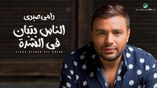 Ramy Sabry … Elnas Betban Fel Sheda -  Lyrics Video | رامي صبري … الناس بتبان في الشدة - بالكلمات