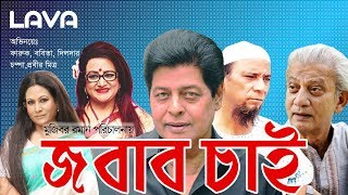 Jobab Chai | জবাব চাই | Faruk, Bobita, Zafar Iqbal, Champa | Bangla Full Movie