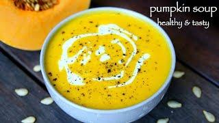 pumpkin soup recipe | how to prepare easy creamy pumpkin soup