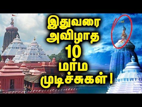 அறிவியலுக்கும்  எட்டாத மர்மங்கள் கொண்ட கோவில்! Unknown Secrets About Puri Jagannath Temple !