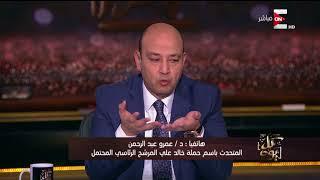 كل يوم - تصريحات هامة جدا من المتحدث باسم حملة خالد علي