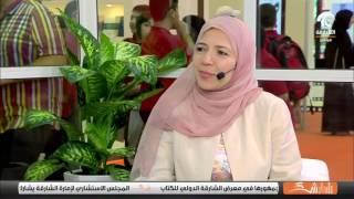 معرض الشارقة للكتاب: أ.داليا محمد إبراهيم -الحائزة على جائزة أفضل دار نشر