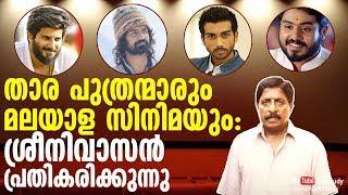 Sreenivasan on star sons and Malayalam cinema | Kaumudy TV