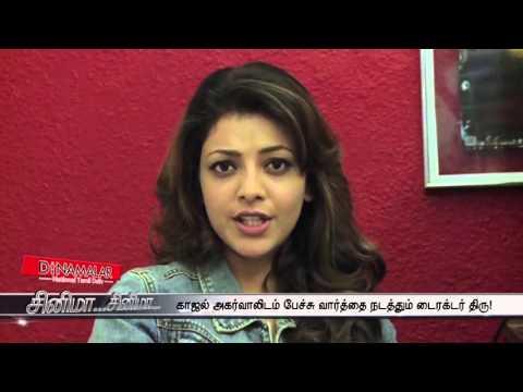 Director Thiru Talks to Actress Kajal Agarwal to do his Next Film - Dinamalar Video Dated Jan 2016