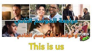 مراجعة الموسم الثاني مسلسل الدراما ( This is Us ) + توقعات الموسم القادم