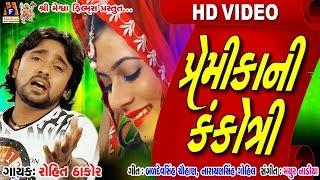 Dhol Vagya Premika Ne Gher || Rohit Thakor || Mari Hadi Chhetari Gai || Sad Song ||