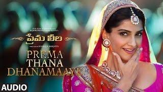 Prema Thana Dhanamaaye Full Song (Audio) ||