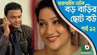 Bangla Natok   Boro Barir Choto Bou EP-12   Shampa Reza, Gazi Rakayet, Tamalika Karmakar