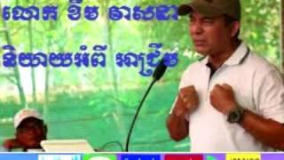 លោកខឹម វាសនា និយាយអំពី អាជ្រឹម (ភាគ១) Khem Veasna speech