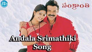 Andala Srimathiki Song - Sankranthi Movie | Venkatesh | Aarti Agarwal | Sneha